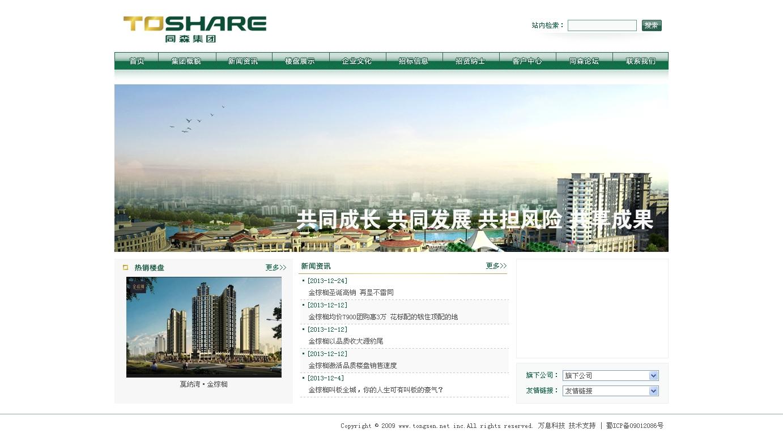 同森集团-案例展示-成都市万息科技有限公司图片